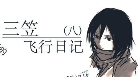【红叶】300英雄三笠飞行日记8 热手篇
