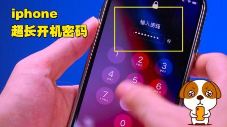 iPhone设置无限长开机密码技巧 小偷也拿你没办法