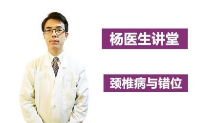 【杨医生讲堂】颈椎病与错位