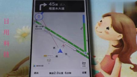 4秒定位老婆位置, 这个导航定位软件误差就2米, 真后悔才知道!