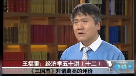 王福重经济学第十二讲: 博弈论中