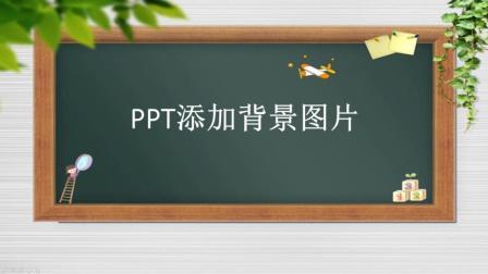PPT添加背景图片视频演讲