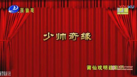 莆仙戏-少帅奇缘-湄洲(明建)剧团