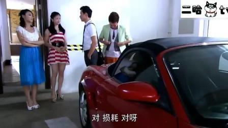 美女想借跑车, 富二代却故意气她们, 把车让自己的朋友.开跑了!
