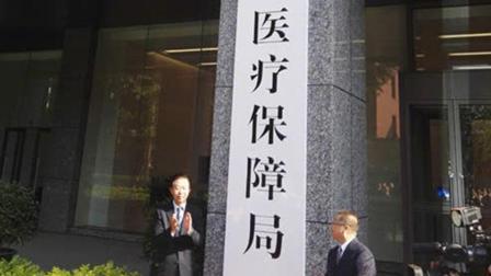国家医疗保障局正式挂牌胡静林任局长