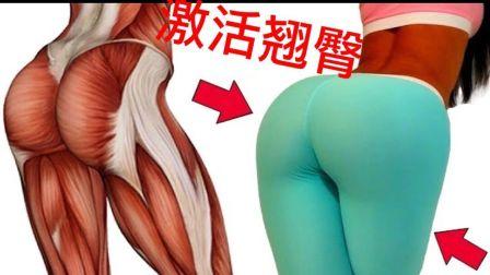 激活臀大肌,建立肌肉和心灵的链接