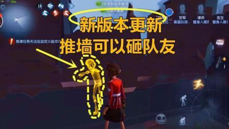 第五人格: 新版本更新, 萌新玩家注意了, 推墙可