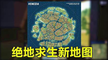 绝地求生又增加新地图: 水城威尼斯, 全图超过96个独立岛屿!