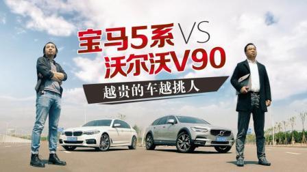 【乌托邦试驾】宝马5系 VS 沃尔沃V90 越贵的车越挑人!