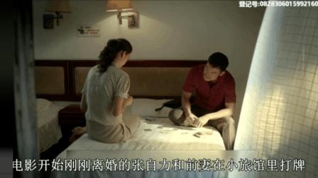 白日焰火: 离婚了却跟前期跟打牌, 一部很好看的影片!