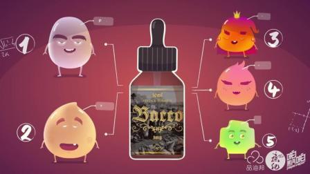 「蒸纪·菜鸟」MG动画系列第五集-电子烟烟油