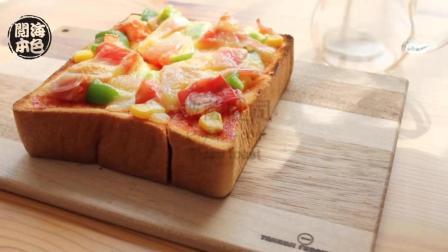 披萨吐司制作 秒变厨神 西餐系列