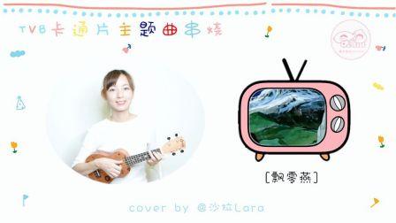 「TVB卡通片粤语儿歌11首组曲串烧」尤克里里弹唱Cover