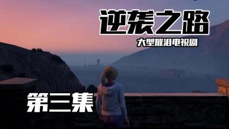 CH明明GTA5《逆袭之路》第三集: 放开那个妹子, 让我来