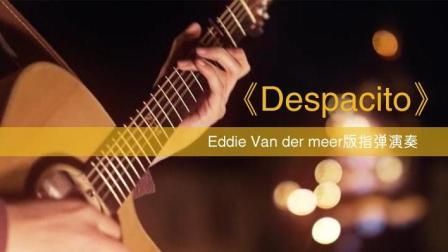 《Despacito》指弹吉他演奏视频吉他神曲