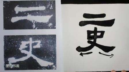 笔法的产生, 汉代隶书中极具代表性的笔画—蚕头燕尾和波磔的写法