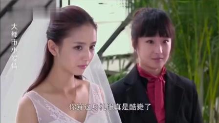美女新娘换上婚纱后, 伴郎和新郎眼睛都离不开了!