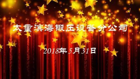 太重滨海锻压设备分公司工会计生委迎六一亲子游园活动天津滨海新区临港湿地公园