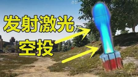 绝地求生: 看见一个会发射激光的空投, 难道里面藏了激光武器?
