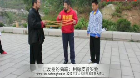 陈中华用橡皮圈来检验太极拳学员的劲路, 动作达标才能轻松拉动!