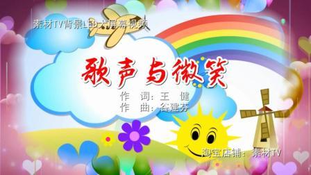 歌声与微笑 六一儿童节MV字幕卡拉OK舞台演出LED大屏幕视频素材