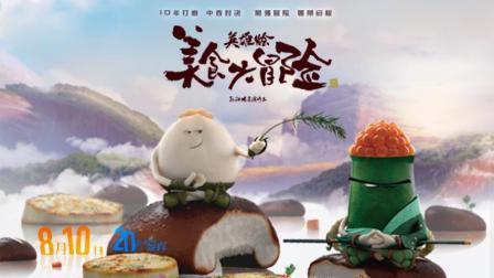 《美食大冒险之英雄烩》定档8月10日 十年打磨地表最有食欲动画电影