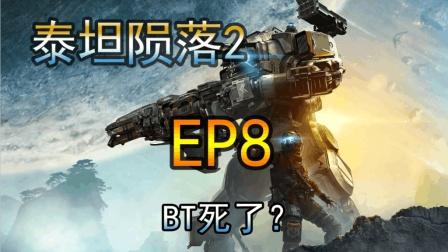 [小煜]泰坦陨落2 BT死了? ! EP8 Titanfall2 Dva模拟器 机甲 高达 小煜解说