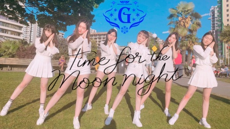 韩舞 :Gfriend- Time for the moon night 天舞