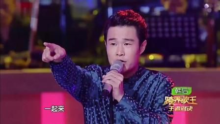 小沈阳《我相信》 跨界歌王第一季第十期