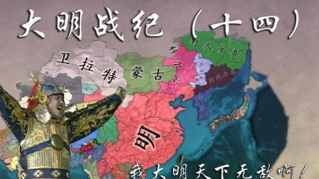 【欧陆风云4】大明战纪·第十四话