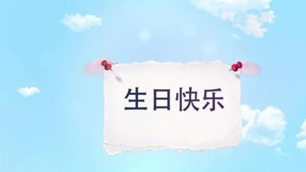 创意生日祝福短片, 生日快乐!