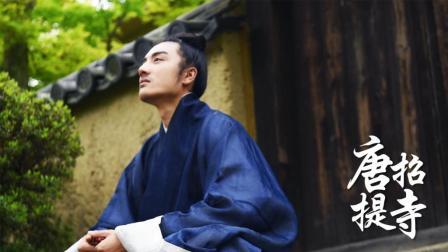 道长梦里的地方, 中国文化在日本的承载, 都离不开这一个人!