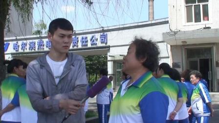 哈尔滨电视台采访热电健身队