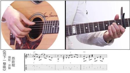 指弹吉他教程简单好听35雨下一整晚