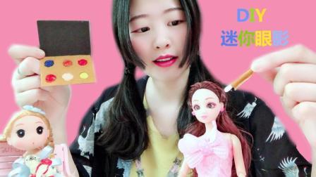 创意手工DIY, 只需2种材料, 在家为芭比娃娃自制迷你化妆品