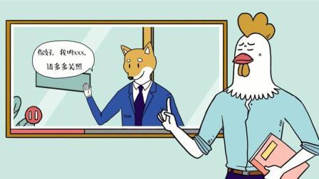 职场新人: 第一天上班, 一分钟自我介绍怎样说才精彩?