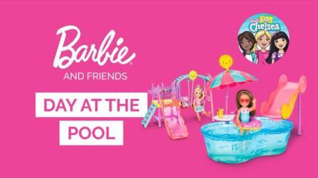 芭比和朋友们 泳池日: 小凯莉和朋友们真开心