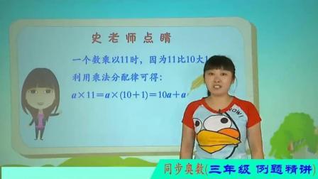 小学三年级数学 知识点 速算乘除法巧算 小学奥数答案 讲解中 关注免费