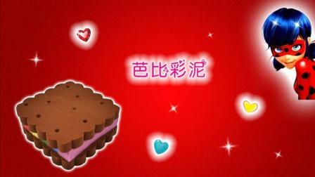 蒙面睡衣侠手工制作草莓巧克力夹心饼干