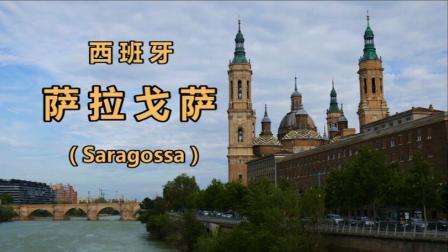 西班牙萨拉戈萨