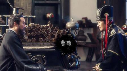 曹操智囊: 荀彧的光辉一生和未解之谜