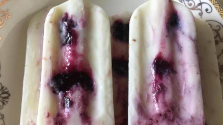 自制蓝莓酸奶雪糕的方法, 冰凉爽口清热解暑, 2分钟学会值得收藏