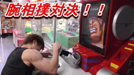 日本小伙对决扳手腕游戏机, 他能成功通关吗? 太厉害了!