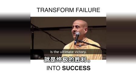 将失败转化为成功-Radhanath Swami