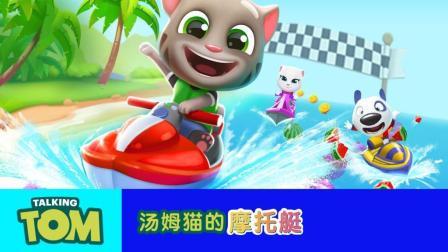 汤姆猫家族游戏系列 - 汤姆猫的摩托艇预告片
