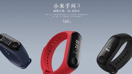 小米8发布会上发布了7款产品和新系统