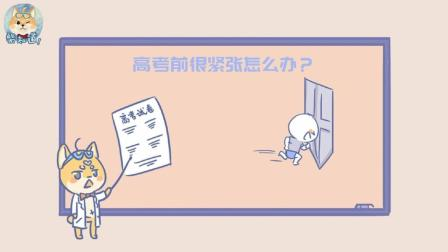 高考前紧张怎么办