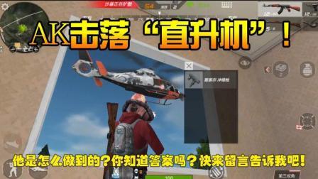 """CF生存特训: AK击落""""直升机""""! 炮楼里架起""""巴雷特""""!"""