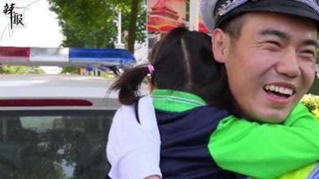 超感人!5岁女童遇执勤协警说叔叔你辛苦了