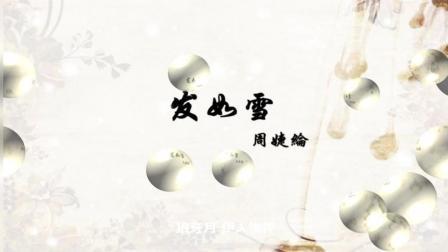 古风歌曲: 周杰伦《发如雪》如痴如醉, 最美中国风, 超级好听